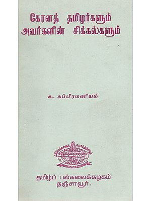 Tamilians and Their Problems in Kerala (An Old and Rare Book in Tamil)