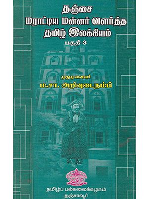 Tamil Literatures Developed by Marati Rulers of Tanore Part-3 (Tamil)