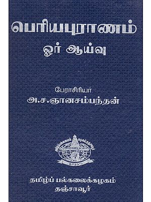 Research on Periyapuran (Tamil)