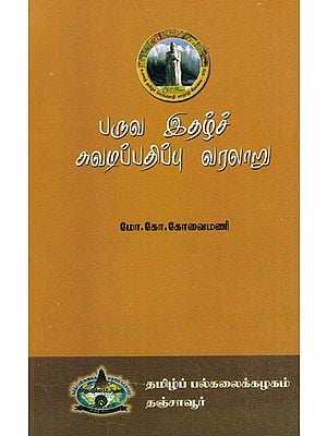History of Seasonal Magazines (Tamil)