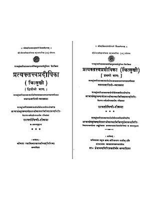 प्रत्यक्तत्त्व प्रदीपिका: Pratyaktattwa Pradipika (Set of 2 Volumes)