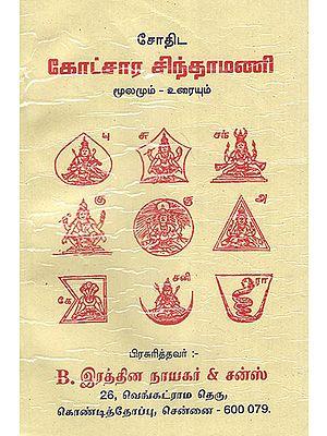 Planets Movement and Its Effect Jothida Chinthamani (Tamil)
