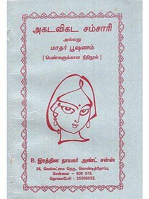 Akatavikata Samsari (Tamil)