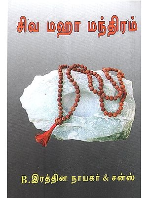 Siva Maha Mantras (Tamil)