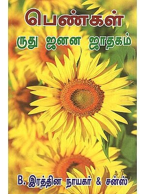 Horoscope of Girls Based on their Maturity (Tamil)