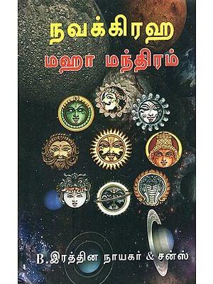 Navagraha Maha Maha Mantras