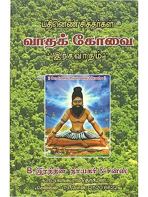 Vadakovai - Eighteen Siddhars Explanation (Tamil)