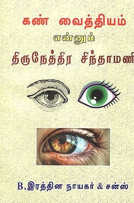 Thirunetra Chinthamani Eye Treatment Methods (Tamil)