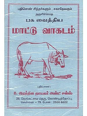 Cow Diseases and Treatment (Tamil)