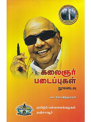 Kalaignar's Creations - Writings (Tmail)