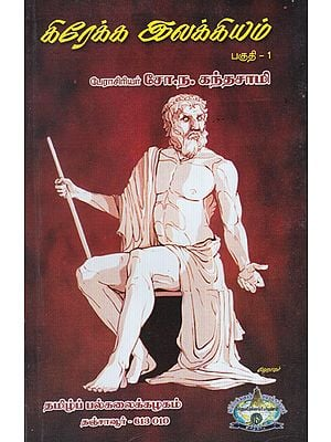 Literatures in International Languages Part - 1 (Greek Literature From Ancient Age to Present Day in Tmail)