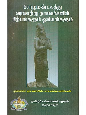 Sculptures and Paintings of Famous Historical Personalities of Chola Kingdom (Tamil)