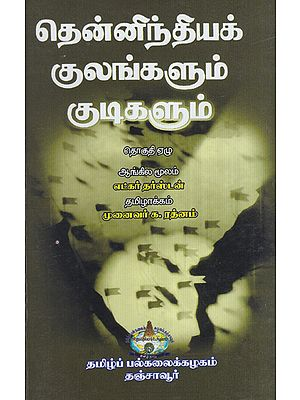 Castes and Tribes of South Indian Volume - 7 (Tabelue to Zonnaia in Tamil)