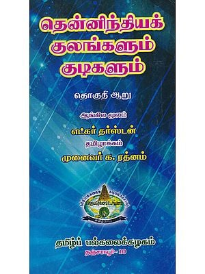 Castes and Tribes of South Indian Volume - 6 (Palli or Vanniyar to Syrian Christians in Tamil)