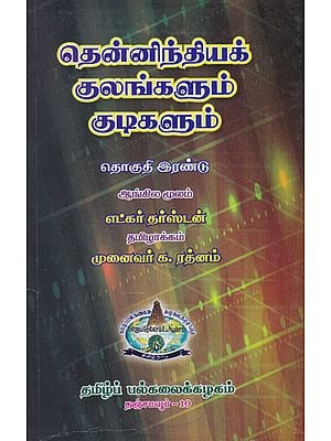 Castes and Tribes of South Indian Volume - 2 (Canji to Jungu in Tamil)