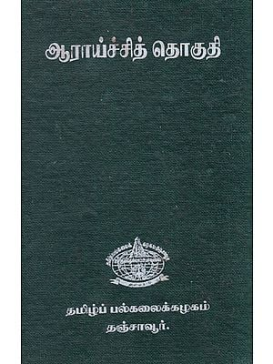 Research Volume About Photography (Tamil)