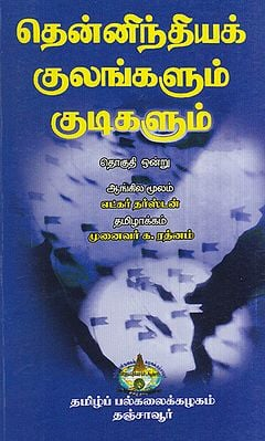 Castes and Tribes of South Indian Volume - 1 (Abhiseka to Bayagara in Tamil)