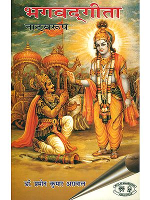 भगवद्गीता (नाट्यरूप) - Bhagavad Gita (Theatrical Form)