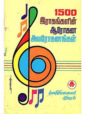 Aarogana Avarogana Swaras for 1500 Ragas (Tamil)