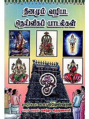Songs for Daily Worship (Tamil)