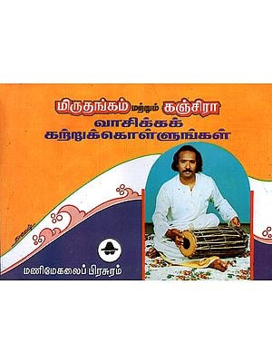 Learn Mridangam and Ganjira (Tamil)