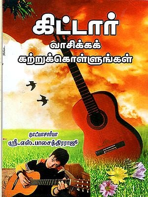 Learn Guitar (Tamil)