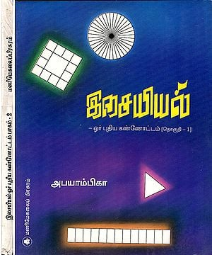 Art of Music- Tamil (Set of 2 Volumes)