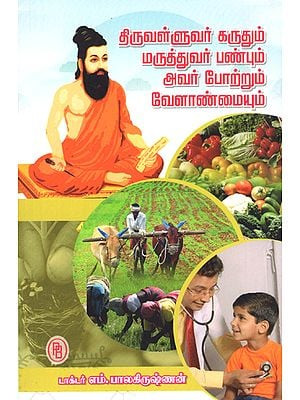 Thiruvalluvar's View on Medical Doctors and His Praising of Agriculture (Tamil)