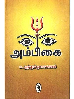 Ambikai- Devi Maa