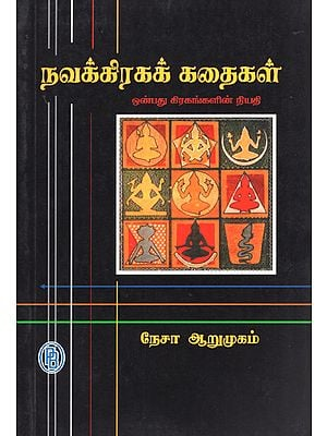 Story of Nine Planets (Tamil)