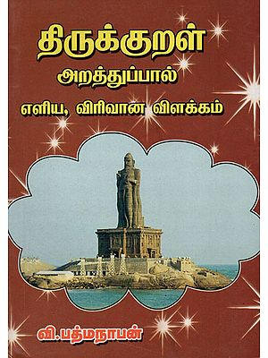 Simplified Explanation of Arathu Pal of Thirukkural (Tamil)
