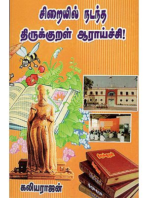 Research of Thirukkural in Prison (Tamil)