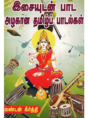 Beautiful Tamil Songs to Sing with Music (Tamil)