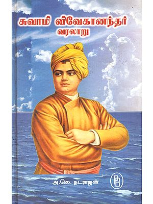 History of Swami Vivekananda (Tamil)