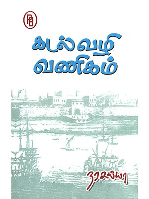 Trade Through Sea Route (Tamil)