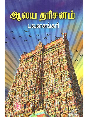 Visit to Temple (Tamil)