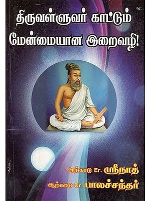 Spiritual Path Shown by Thiruvalluar (Tamil)