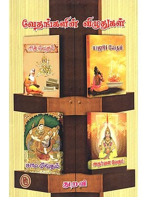 Branches of Vedas (Tamil)