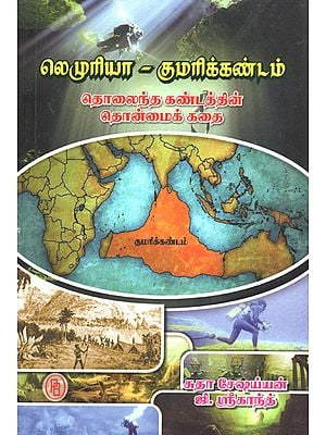 Lemuria-Kumari kandam- Lost Ancient Mythical Continent in Indian Ocean (Tamil)