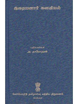 Irayanar Kalaviyal (Tamil)
