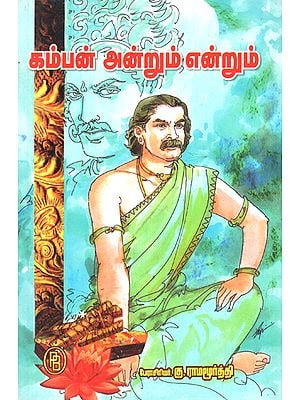 Kamban- Before and Always Articles on Kamba Ramayanam (Tamil)
