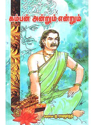 Kamban- Before and Always Articles on Kamba Ramayanam (Tamil)