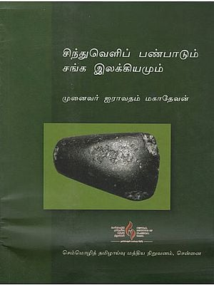 Sindh Civilization and Ancient Tamil Literature (Tamil)