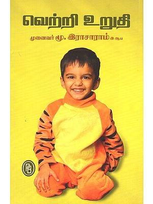Success Guaranteed (Tamil)