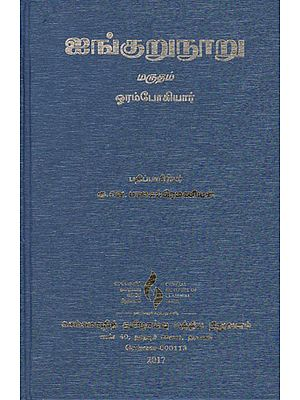 Ainkurunuru - Poems On Land Name Marutham (Tamil)