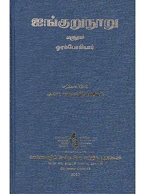 Ainkurunuru - Poems On Land Name Marutham (Tamil)