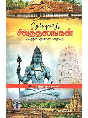 South India's Saivite Shrines Andhra, Karnataka, Kerala in Tamil (Part-I)