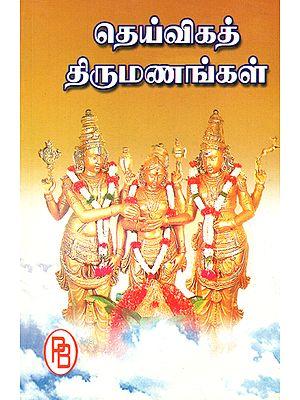 Divine Weddings- Dance and Drama (Tamil)