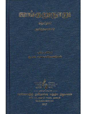 Ainkurunuru - Poems On Land Name - Netyal