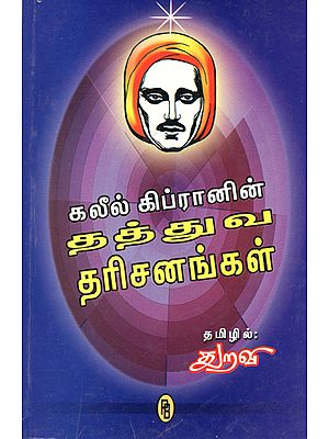 Galil Gibran's Philosophical Thoughts (Tamil)